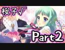【グラフ】Flyable Heart(桜子√編)【実況プレイ】 Part2