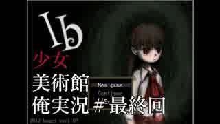 【Ib】少女、美術館、俺実況#最終回【ホラーゲーム】