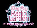 【第22回】RADIOアニメロミックス ラブライブ!~のぞえりRadio Garden~ 2014-06-01