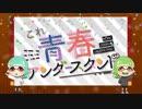 【Splatoon2】こ*れ*青*春*ア*ン*ダ*ー*ス*タ*ン*ド【描いて...