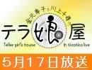 『金元寿子と川上千尋のテラ娘屋』#69【アーカイブ動画】