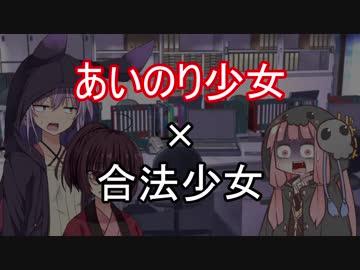 【予告編】あいのり少女×合法少女