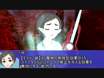【卓M@s】GIRLS BE SWORD WORLD2.5 セッション8エピローグ【SW2.5】