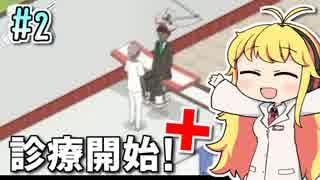 【Project Hospital】薬剤師マキの挑む病