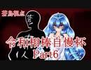 【ポケモンUSM】ヤンデレパーティ-病的愛戦記-【令和相棒自慢杯】蒼鳥視点Part6