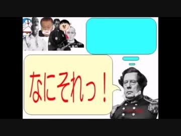 大体有名な宮崎吐夢(ペリーの人)のネタ集 by TAKA-Pi (たかっぴ ...