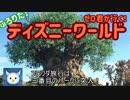 ゼロ君が行く!フロリダ ディズニーワールド Part.6 (アニマルキングダム①)