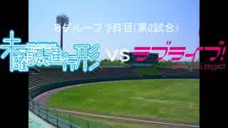 【パワプロドリームカップⅢ】未確認で進行形vsラブライブ!【10戦目】part1