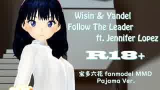 宝多六花 fanmodel MMD Pajama Ver. 【Follow The Leader】 【紳士向】