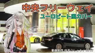 【ONE】中央フリーウェイ(荒井由実)【ユーロビート風カバー】
