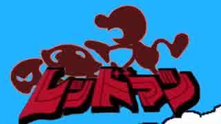 レ ッ ド マ ン.game&watch4