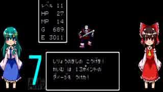 ゆっくりによるレトロゲーム実況FC版ドラゴンクエストpart7