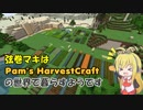 弦巻マキはPam's HarvestCraftの世界で暮らすようです 5日目&コメント返し