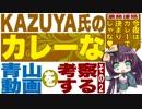 KAZUYA氏のカレーな青山動画を考察する★その2