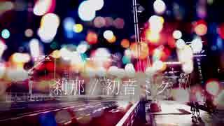 刹那 / 初音ミク【オリジナル曲】