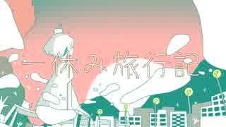 【VY1&Fukase】一休み旅行記 【オリジナ