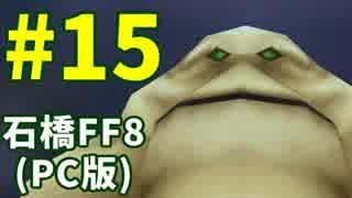 石橋を叩いてFF8(PC版)を初見プレイ part15