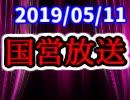 【生放送】国営放送 2019年5月11日放送【アーカイブ】