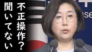 韓国で文在寅政権の支持率不正操作が物議を醸し韓国国会パニック!
