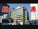 【破壊活動防止法】 日本政府が、「朝鮮総連」に適用。5月17日