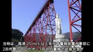 【ゆっくり鉄道事故解説】余部鉄橋列車転