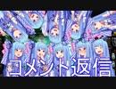 ドキッ☆葵ちゃんだらけのろぼとみー★おまけ(コメ返し)