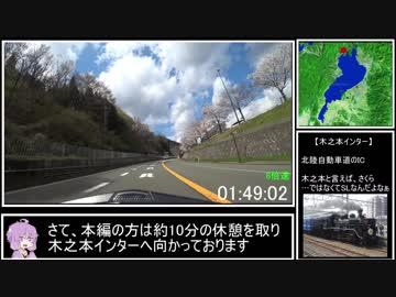 琵琶湖一周RTA 前編(時計回りチャート)