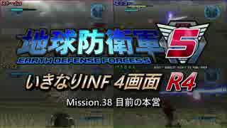 【地球防衛軍5】いきなりINF4画面R4 M38その1【ゆっくり実況】