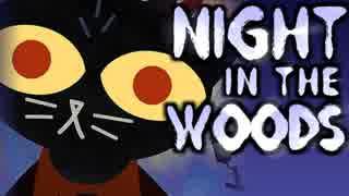 大学辞めて、廃れた故郷に帰ってきました。ーNight_in_the_Woodsー【実況】#1
