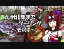 【CBR900RR】九州北部までツーリング  ~その1~