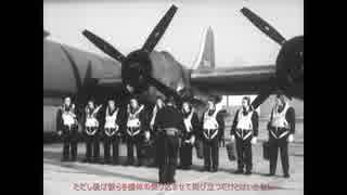 【字幕】軍事機密: B-29の飛行手順と搭乗