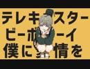 テレキャスタービーボーイ/すりぃ【Ver.トミノ】