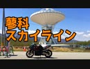 【モトブログ】長野ツーリング前編~国道標高2位の麦草峠~【CBR250RR】