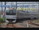 鉄道小ネタでGO!超番外編~横須賀線沿線民がとある大学鉄研のレポートに物申す~