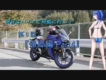 【ゆっくり】ツーリング日誌 第6話「帰郷編 Part4」