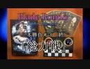 【実況プレイ】【エフェクト・解説付き】『 Blade Rondo Night Theater』三本勝負#3「総力戦」