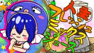 【音街ウナ】人生フレッシュ・ミックスジュース【オリジナル】