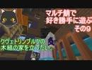 【minecraft】マルチ鯖で好き勝手に遊ぶ【ゆっくり実況】その9