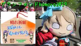 グランフォンド komoro 2019 小諸2日目