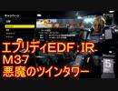 【EDF:IR】ハードでエブリディアイアンレイン!M37 悪魔のツインタワー【実況】
