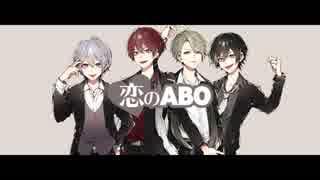 恋のABO 歌ってみた【mono palette.】