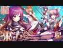 【東方】オーケストラ生演奏による『星蓮船メドレー』 【交響アクティブNEETs】