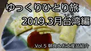 【ゆっくり】ゆっくりひとり旅台湾編 Vol.5(2019.3月)