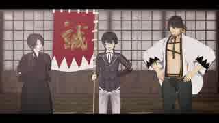 【MMD刀剣乱舞】「   」の幸福理論【新撰組男士】
