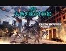 【EDF Iron Rain】ゲーム紹介&赤うさぎのHARDEST攻略記 M8 「大地を揺らす巨影」
