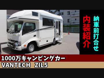 【ZIL】 1000万キャンピングカー 内装紹介