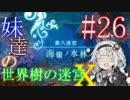 【世界樹の迷宮X】妹達の世界樹の迷宮X #26【VOICEROID実況】