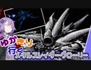 ゆかきりが行くメタルスレイダーグローリー  STAGE12-1