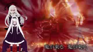【オリジナル曲】鬼が来る【ゲキヤク -頓