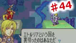 【ファイアーエムブレム】思考雑魚っぱの封印の剣  part44